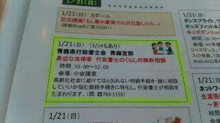 無料相談21日.jpg
