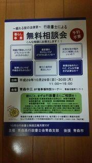 青森支部無料相談.jpg